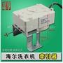 全新/洗衣機牽引器配件/洗衣機交流兩線排水閥/洗衣機排水閥