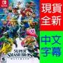(一起玩) NS Switch 任天堂明星大亂鬥 特別版  中文英文日文美版 Super Smash Bros