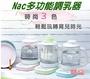 Nac Nac多功能調乳器,廠商搭贈溫奶籃,溫奶+調奶兩用好方便,ㄧ機多用 全家享用