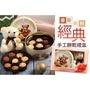 馬來西亞 麥斯小熊 精典手工曲奇餅乾禮盒