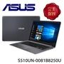 【ASUS華碩】S510UN-0081B8250U 金屬灰 15.6吋 筆電