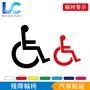 【路卡】反光 輪椅 殘障 身心障礙 貼紙 友善提醒 汽車貼紙 機車貼紙 反光防水貼紙 標誌 車隊貼紙