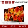SONY 索尼 65吋 KD-65X8500F 4K HDR 超極真影像處理器 65X8500F 電視   金曲音響