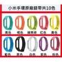 現貨 官方原廠小米2 素色 手環腕帶 手環腕帶圖案 腕帶手環 小米手環2 小米2 彩色 迷彩手環腕帶 10色