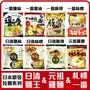 舞味本舖 日本拉麵 日清 麵王拉麵 元祖雞麵 一番拉麵 醬油 味噌 鹽味 單包販售
