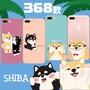 柴犬 韓國Shiro&Maro HTC 手機殼 X9 S9 A9s A9 M10 M9+ M9 E8 E9+