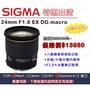 【全新品 三年保固】SIGMA 24mm F1.8 EXmacro 公司貨 挑戰 24mm F1.4 ART