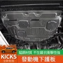 Nissan kicks 發動機下護板 kicks改裝專用汽車底盤錳鋼發動機下保護鋼板
