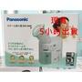 💖啾啾💖日本直送 現貨~日本Panasonic EW6400p 蒸氣機 潤鼻機 EW6400