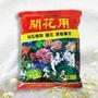 開花肥/養葉肥/瓜果肥/肥料/有機肥料/巨園有機肥料