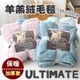ULTIMATE 羊羔絨毛毯 法蘭絨 羊毛毯 毛毯 毯子 棉被 寢具【RS496】