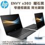 HP ENVY x360 13-ar0005AU (AMD Ryzen5-3500U/8GB/256GB M.2 PCIe NVMe SSD/W10/FHD)