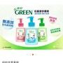 綠的抗菌洗手慕絲
