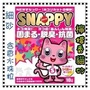 《Pet Cool》SNAPPY-檸檬香 細貓砂(含香水珠粒)10L 貓砂 除臭 抗菌 礦砂