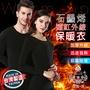 獨家台灣製-石墨烯遠紅外線保暖衣 男女款 機能保暖衣 保暖衛生衣 保暖溫暖 抗寒衣物