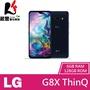 【贈多重好禮】LG G8X ThinQ (6G/128G) 6.4吋 雙螢幕 智慧型手機【葳豐數位商城】