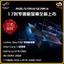 【2018 10 華碩疾速電競潮流】ASUS 華碩 ROG Strix  SCAR II GL704GM-0021A8750H 17吋FHD 電競混碟筆電 i7-8750H/8G/256G+1TBSSHD/GTX1060 6G/Win10