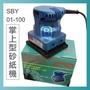 正廠 BOSS SBY01-100 掌上型砂紙機 電動砂紙機 磨砂機 研磨機 拋光機 !