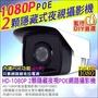 監視器 IP攝影機 1080P 夜視2顆隱藏式紅外線槍型攝影機 防水 POE 監視器 高畫質解析 DVR