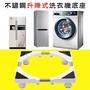 【媽媽咪呀】不鏽鋼升降式洗衣機架/洗衣機底座(高低升降款)