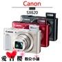 Canon PowerShot SX620 HS 中文平輸 繁體 全新 免運 保固一年 SX620HS 類單