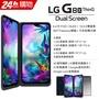 LG G8x 高階雙螢幕手機