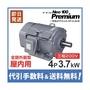 全新日本日立三相馬達HITACHI 5HP( 3.7KW TFO-FK 4P)三相220V馬達/東元馬達/外匯馬達