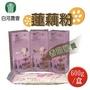 白河農會-蓮藕粉(600g/單盒)