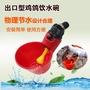 超讚❤qianqing8鴿子鵪鶉 雞用自動飲水碗 飲水杯 可調節雞用自動碗式飲水器