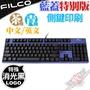 [ PC PARTY ] Filco NINJA Majestouch 2 忍者 藍蓋特別版 茶軸 青軸