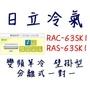 日立 精品系列 變頻單冷分離式一對一冷氣機RAC-63SK1/RAS-63SK1**LELEE**