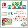Nintendo Switch 集合啦!動物森友會 特別版主機 台灣公司貨《無卡免卡現金分期/學生軍人線上分期》