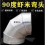 定制鍍鋅白鐵皮排風管90°度蝦米彎頭不銹鋼風機圓形直角彎防雨彎(jzulzvhZy)