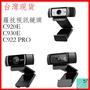 (腳架 原廠保固)全新現貨 Logitech 羅技C920 C920E C930E C922 Pro 網路攝影機自動對焦