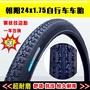 新品高質量超低價朝陽24X1.75輪胎24寸47-507自行車外胎24*1.75正新輪胎175外胎