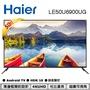 Haier海爾 50型 4KHDR液晶顯示器 LE50U6900UG