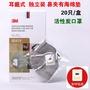新品3M9041V耳戴式活性炭防塵口罩顆粒物 甲醛孕婦尾氣裝修異味霧