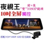 10吋前後1080P雙鏡頭【夜視王 HD-X9】10吋全屏觸控/電子後視鏡防水後鏡頭強制倒車顯影/後視鏡雙鏡頭行車記錄器