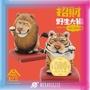 【M.M小舖】『預購』 3月 Toy Friend 研達 盒玩 Animal Life 招財 野生大貓 招財動物 全2款