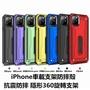 iPhoneXsmax手機殼iPhoneXR X/Xs 7P/8PLUS i7 i6splus抗震防摔隱形支架保護殼