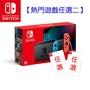 【四人同玩雙遊戲系列】任天堂Switch新型電力加強版主機(可選色)+熱門遊戲任選二片