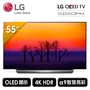 【LG樂金】55型 OLED 4K 智慧連網電視 (OLED55C8PWA) (含運費/基本安裝/6期0利率)