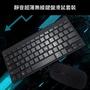2.4G超薄靜音巧克力無線鍵盤滑鼠組【CG00012】
