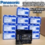 Panasonic 國際牌 BJT 33030 3P30A 110V/220V通用 漏電斷路器 漏電保護 無熔絲開關