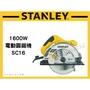 【樂活工具】含稅 史丹利 STANLEY 1600W電動圓鋸機 手提式圓鋸機 手提式切斷機 STEL311改款SC16