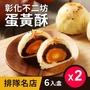 【彰化不二坊】蛋黃酥6入/盒(2盒組)