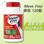 【下單即出】Move Free 益節 可刷卡 最新效期 綠瓶 旭福 movefree 台灣costco
