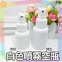 D80-007 白色 不透光 塑料噴霧瓶 (1件)