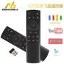 G20語音體感飛鼠 2.4G空中飛鼠電視機機頂盒遙控器air mouse
