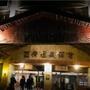 台東 知本亞灣溫泉飯店2人房 住宿券 含早餐  晚餐 溫泉 SPA【蝦幣回饋】